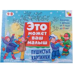 """Развивающий альбом для занятий с детьми """"Пушистые картинки"""" Мозаика Синтез"""