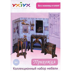 """Коллекционный набор мебели """"Прихожая"""" Умная Бумага"""