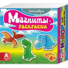 """Магниты-раскраски """"Динозавры"""" Азбука Тойс"""