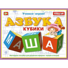 "Обучающие кубики ""Азбука"", Stellar Стеллар"