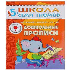 """Дошкольные прописи, """"Шестой год обучения"""", Школа Семи Гномов Мозаика Синтез"""