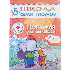 """Развивающая книга """"Шестой год обучения. География для малышей"""" Мозаика Синтез"""