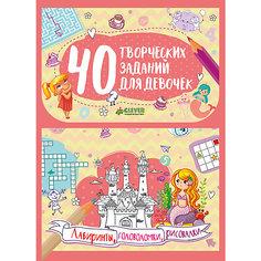 40 творческих заданий для девочек, Лабиринты, головоломки и рисовалки Clever