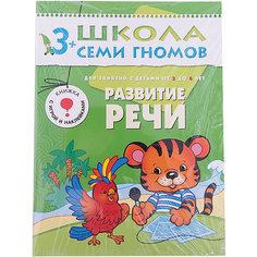 """Четвертый год обучения """"Развитие речи"""", Школа Семи Гномов Мозаика Синтез"""