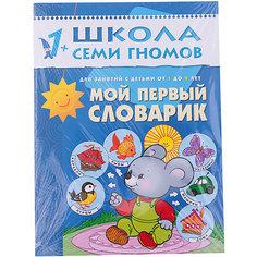 """Второй год обучения """"Мой первый словарик"""", Школа Семи Гномов Мозаика Синтез"""