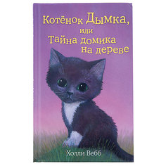 Котёнок Дымка, или Тайна домика на дереве, Холли Вебб Эксмо