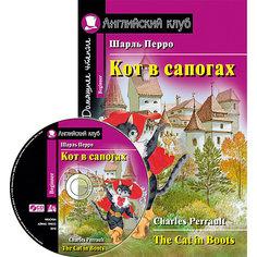 Кот в сапогах: Домашнее чтение, Перро Ш. АЙРИС пресс