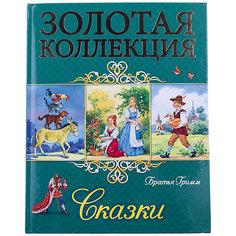 Сказки, Братья Гримм Проф Пресс