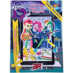 "Раскраска Devar Kids ""My little Pony. Equestria Girls"" Пинки Пай, Рэйнбоу Дэш и Эплджек"