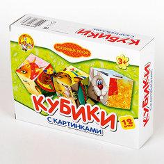"""Кубики с картинками """"Сказочные герои"""" (без обклейки) 12 шт Десятое королевство"""