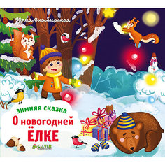 НГ. Зимняя сказка. О новогодней ёлке/Симбирская Ю. Clever