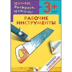 """Раскраска с наклейками """"Рабочие инструменты"""" Мозаика Синтез"""