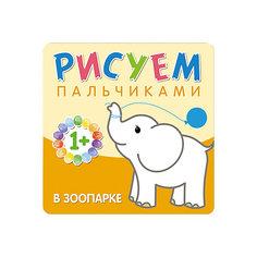 """Рисуем пальчиками """"В зоопарке"""" Мозаика Синтез"""
