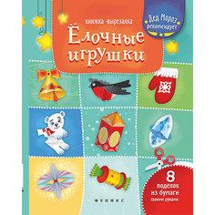 Елочные игрушки: книжка-вырезалка Fenix