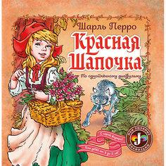 Красная шапочка Манн, Иванов и Фербер