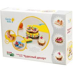 """Набор для детского творчества """"Чудесный десерт"""" Genio Kids"""