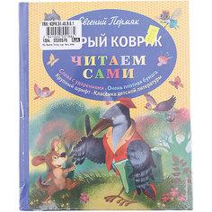 Хитрый коврик, Е. Пермяк Эксмо