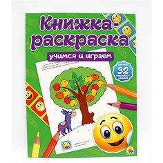 Книжка-раскраска с наклейками. Учимся и играем. Проф Пресс