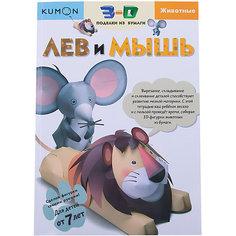 3D поделки из бумаги: Лев и мышь