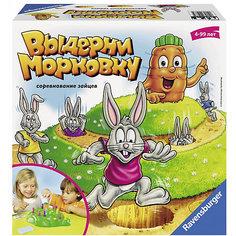 """Настольная игра Ravensburger """"Выдерни морковку"""""""