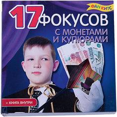 17 фокусов с монетами и купюрами Фан китс