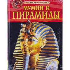 """Детская энциклопедия """"Мумии и пирамиды"""" Росмэн"""