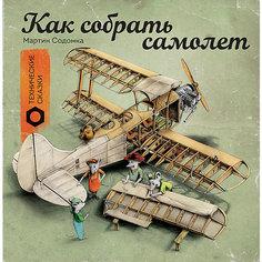 Как собрать самолет Манн, Иванов и Фербер