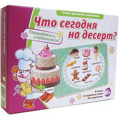 Что сегодня на десерт?, Игротека Татьяны Барчан