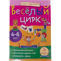 """Игры с картинками """"Весёлый цирк"""", 4-6 лет, Румянцева Е.А. АЙРИС пресс"""