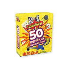 """Настольная игра """"50 великих изобретений"""" Аракелов А. Clever"""