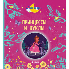 Принцессы и куклы, Госсерон Э., Дюпен О. Clever