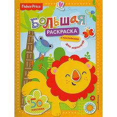 """Большая раскраска с наклейками для малышей """"Fisher Price"""", 50 наклеек Эксмо"""