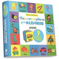 """Набор книжек-кубиков """"Для мальчиков"""" 9 книжек, О. Уткина Clever"""