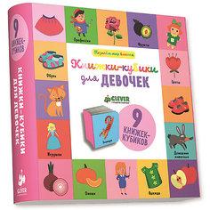 """Набор книжек-кубиков """"Для девочек"""" 9 книжек, О. Уткина Clever"""