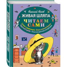 """Сборник """"Живая шляпа"""" (ил. И. Семёнова), Н. Носов Эксмо"""