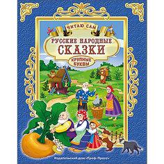 """Читаю сам """"Русские народные сказки"""" Проф Пресс"""