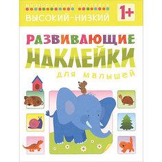 """Книга """"Развивающие наклейки для малышей. Высокий-низкий"""" Мозаика Синтез"""