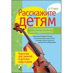 """Карточки """"Расскажите детям о музыкальных инструментах"""", Мозаика-Синтез"""