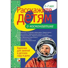 """Карточки """"Расскажите детям о космонавтике"""", Мозаика-Синтез"""
