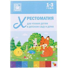 Хрестоматия для чтения детям в детском саду и дома, 1-3  года, Мозаика-Синтез