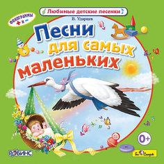 """""""Песни для самых маленьких"""" В. Ударцев, CD-диск Би Смарт"""