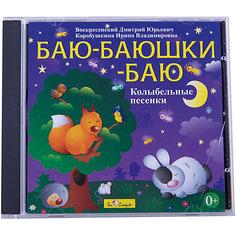 Баю-баюшки-баю (колыбельные песенки), CD Би Смарт