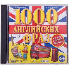 1000 английских фраз на все случаи жизни, MP3 Би Смарт
