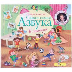 "DJ-pack ""Самая-Самая Азбука в стихах"" Би Смарт"