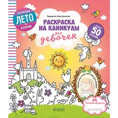 Раскраска на каникулы для девочек, Данилова Л., Clever