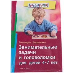 Занимательные задачи и головоломки для детей 4-7 лет, Кодиненко Г.Ф. АЙРИС пресс
