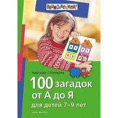 100 загадок от А до Я. Для детей 7-9 лет, Сотникова Н.А. АЙРИС пресс