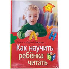 Как научить ребенка читать, Федин С.Н., Федина О.В. АЙРИС пресс