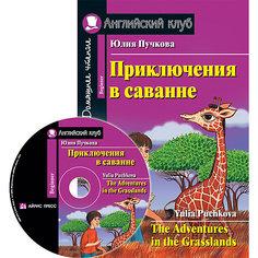 Приключения в саванне: Домашнее чтение АЙРИС пресс