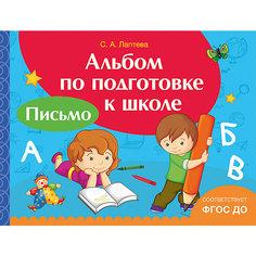 """Альбом по подготовке к школе """"Письмо"""", Росмэн"""